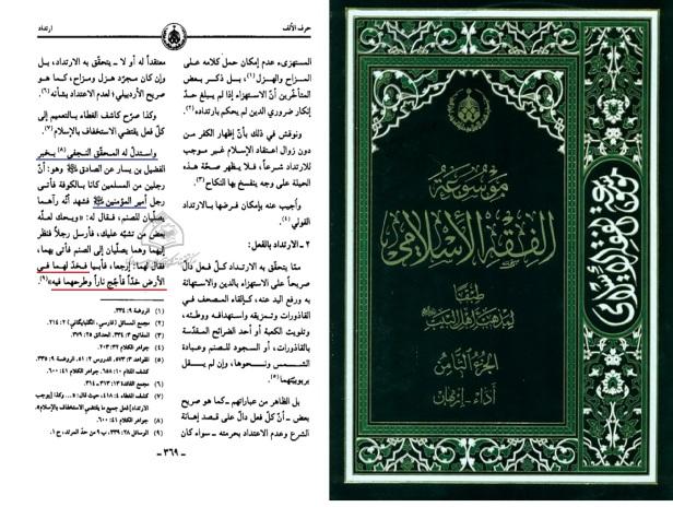 موسوعة الفقه الاسلامي.jpg
