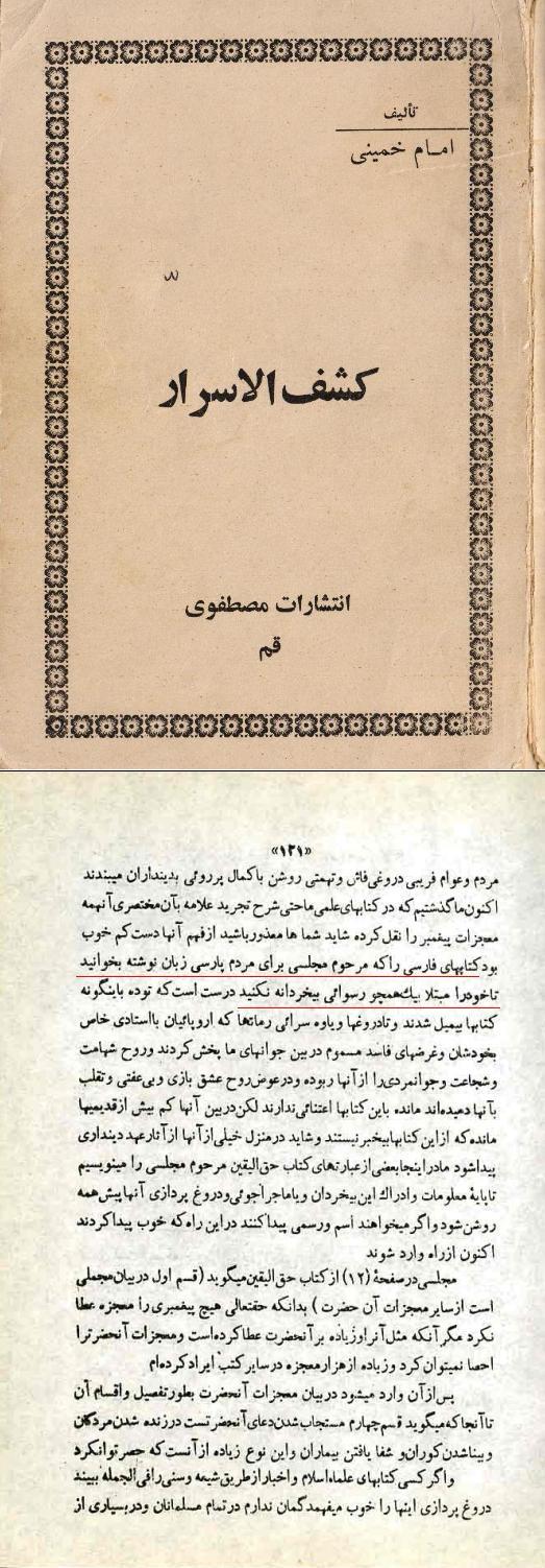 kashaf-ul-asrar-03
